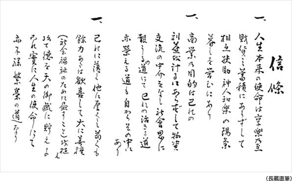 創業者諸岡長蔵