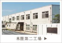 米屋第二工場