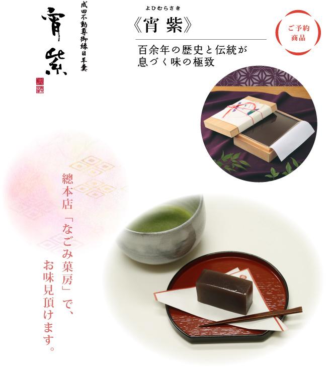 宵紫と抹茶セット