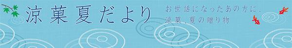 ryoukanatsu_600-100