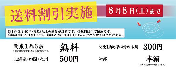 ryoukanatsu_600-230
