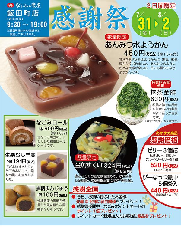 iidacho_600-750