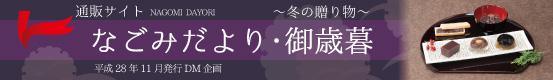 1611nagomidayori_553-80