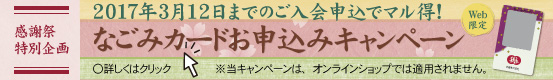 kansyasai_banner_553-80