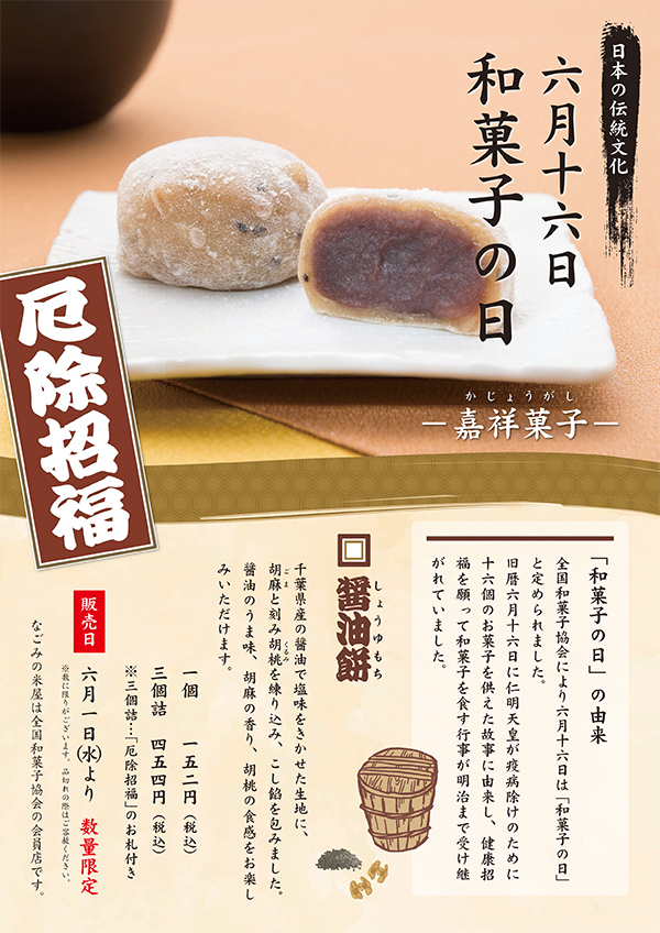 wagashinohi_600-848
