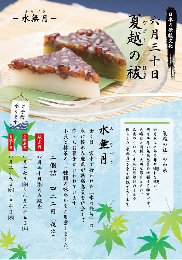 nagoshi_600-855
