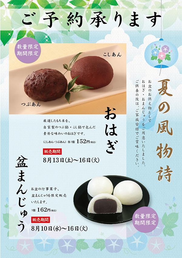 obon_600-850