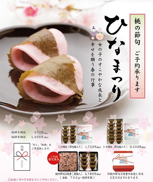 2017hinamatsuri_600-710