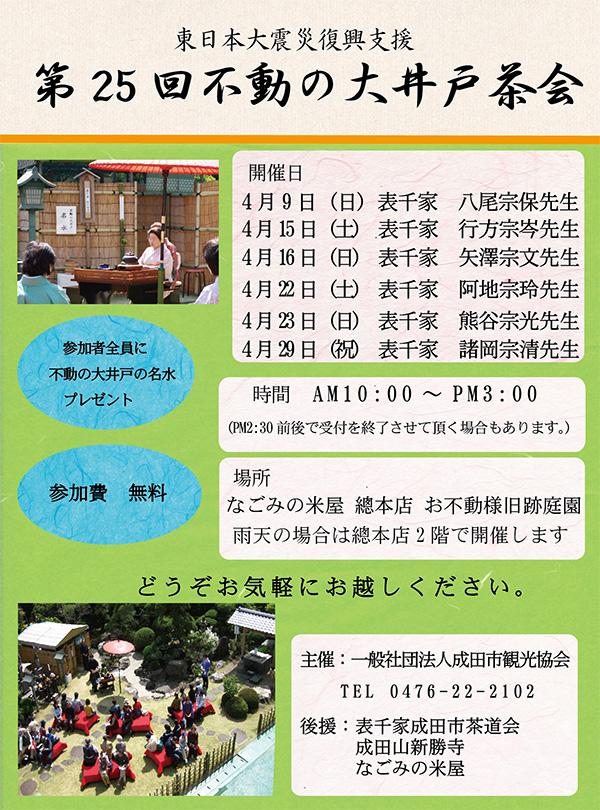 2017_ochakai_600-810