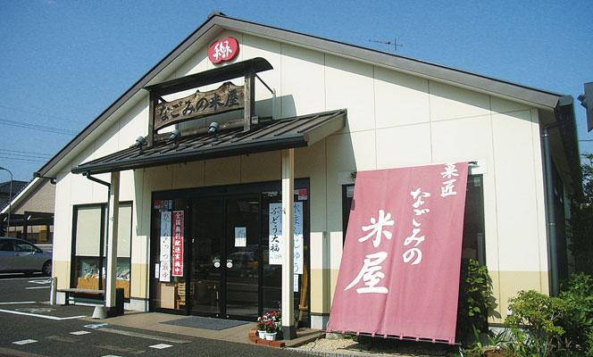 おゆみ野店