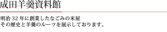 成田羊羹資料館
