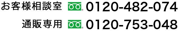 お客様相談室:0120-482-074 / 通販専用:0120-753-048