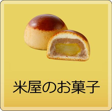 米屋のお菓子