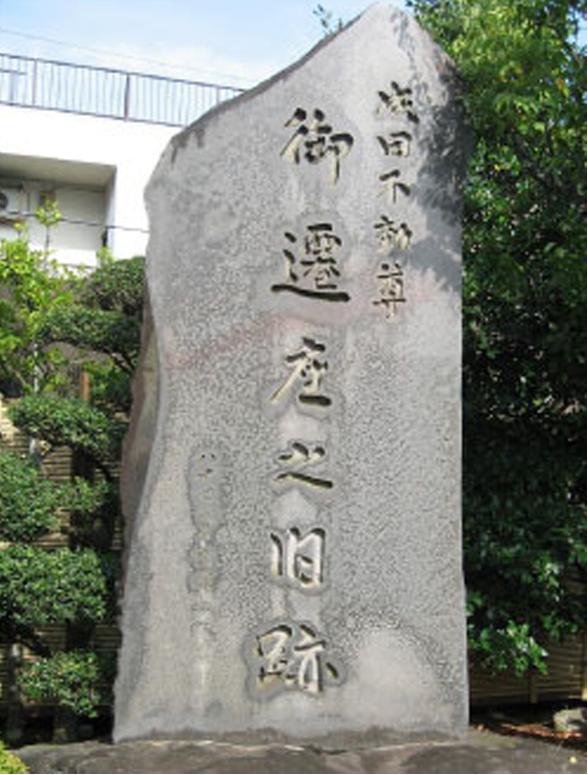 成田不動尊 御遷座之旧跡記念碑