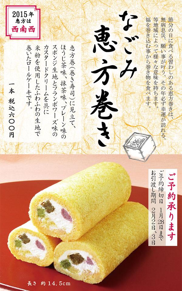 201501-01-ehoumaki-600x960
