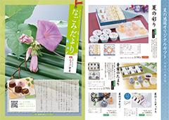 nagomidayori1505_240-171