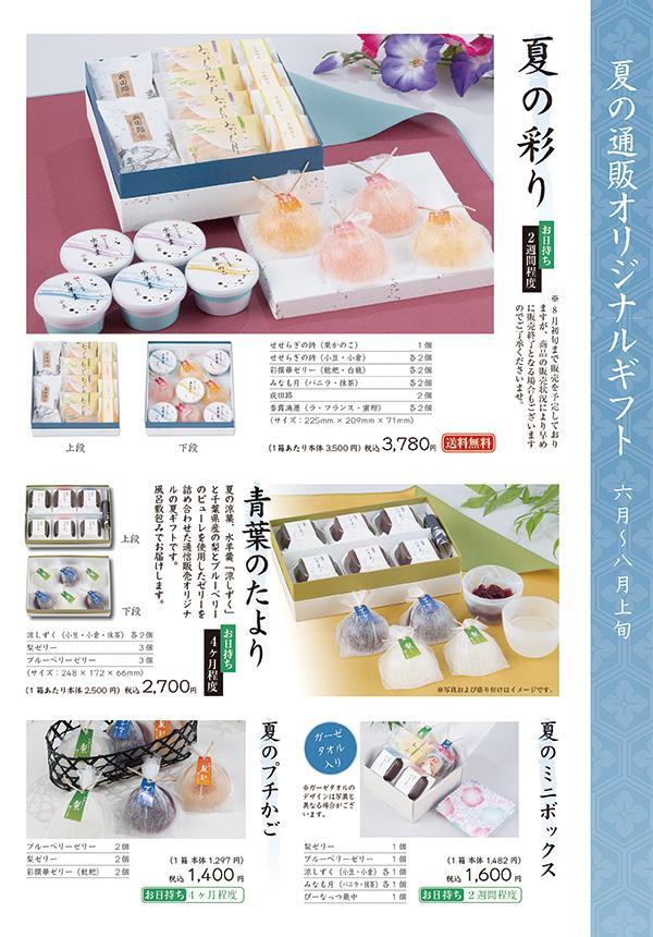 nagomidayori1505_600-860