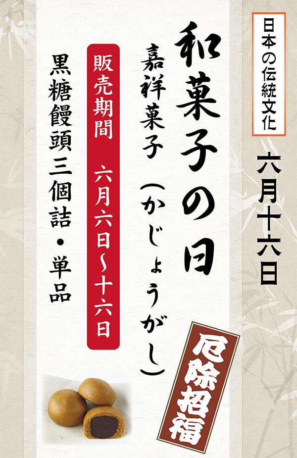 wagashi_600-925