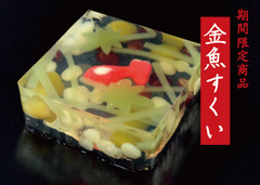 kingyosukui_240-171