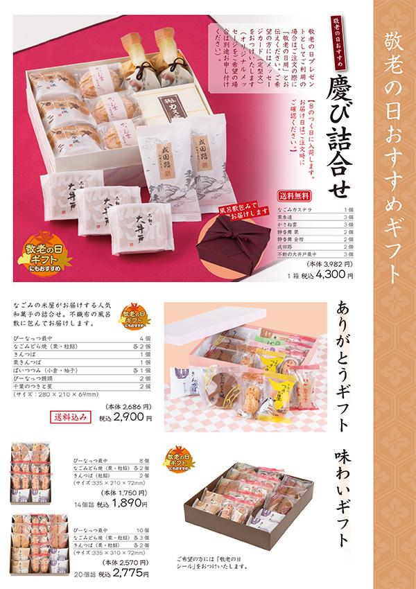 nagomidayori_600-850