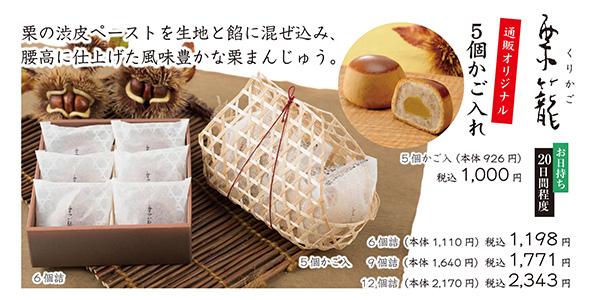 nagomidayori_sub1_600-300