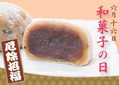 wagashinohi_240-171