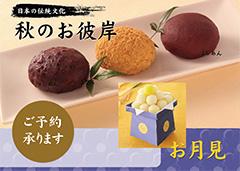 2016ohagi_240-171