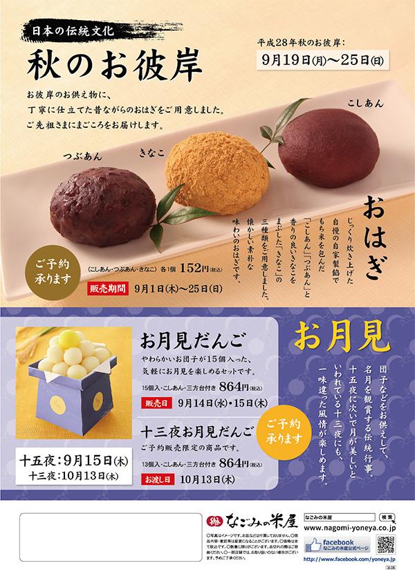2016ohagi_600-840