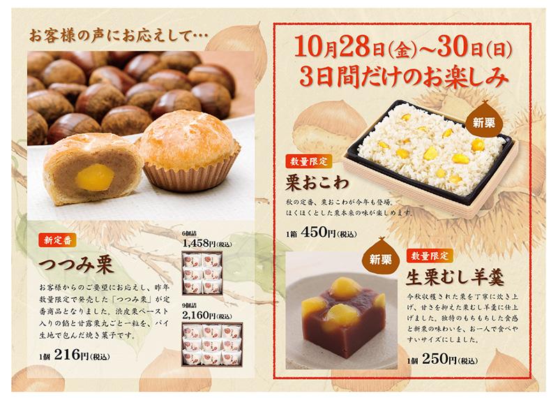 16kuri-fair_800-570