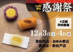 1611kansyasai_2_240-171