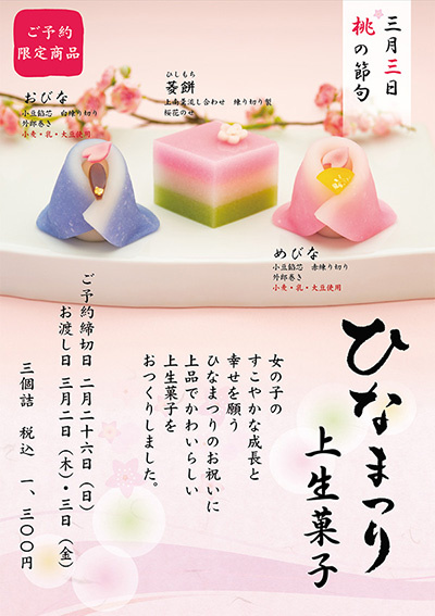 hinamatsuri_jn_400-567