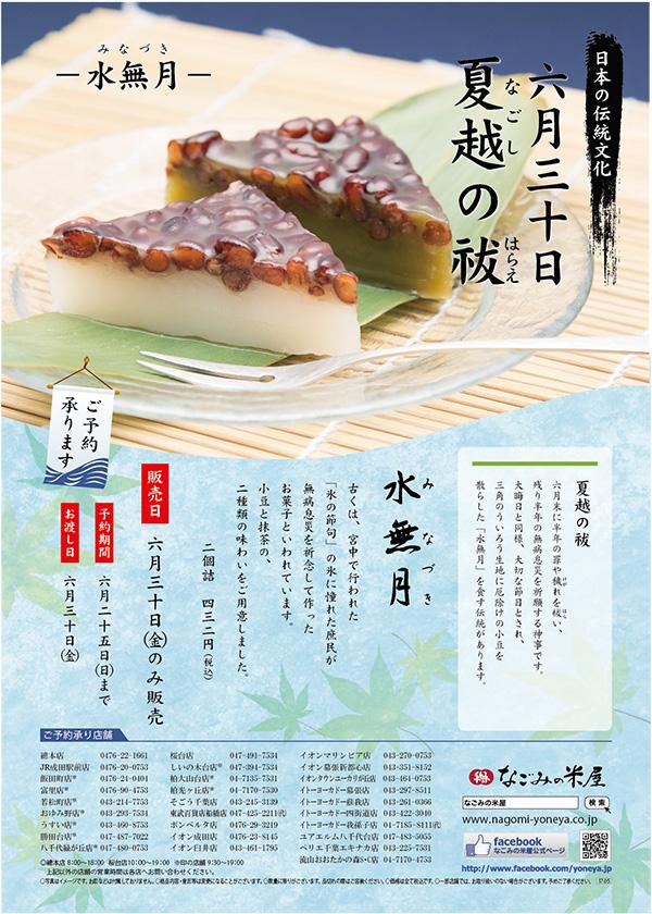 17nagoshi_600-840