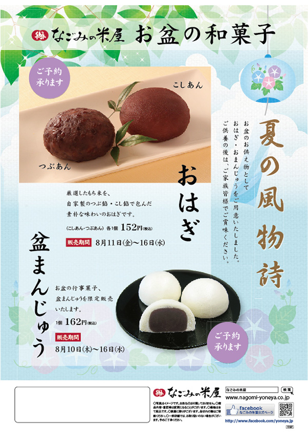 2017_obon_600-850