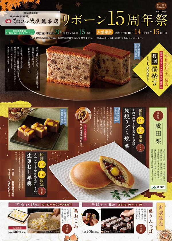 17_souhontensai_omo_600-840