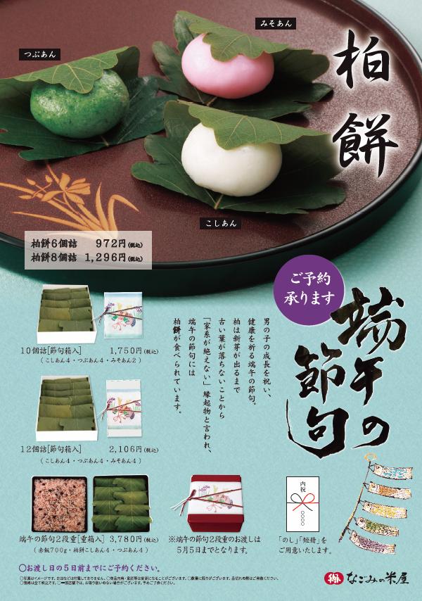 kashiwamochi_600