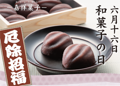 18wagashinohi