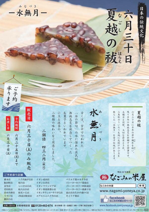 nagoshi20180607
