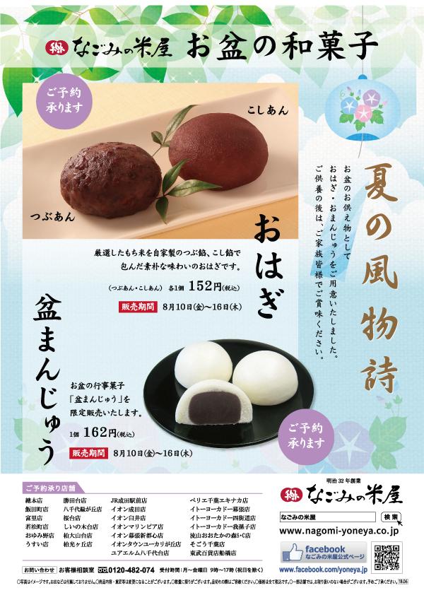 2018_obon_600-850