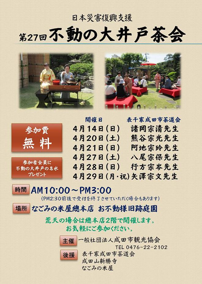 大井戸茶会