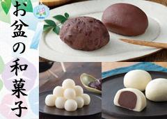 2020年お盆の和菓子